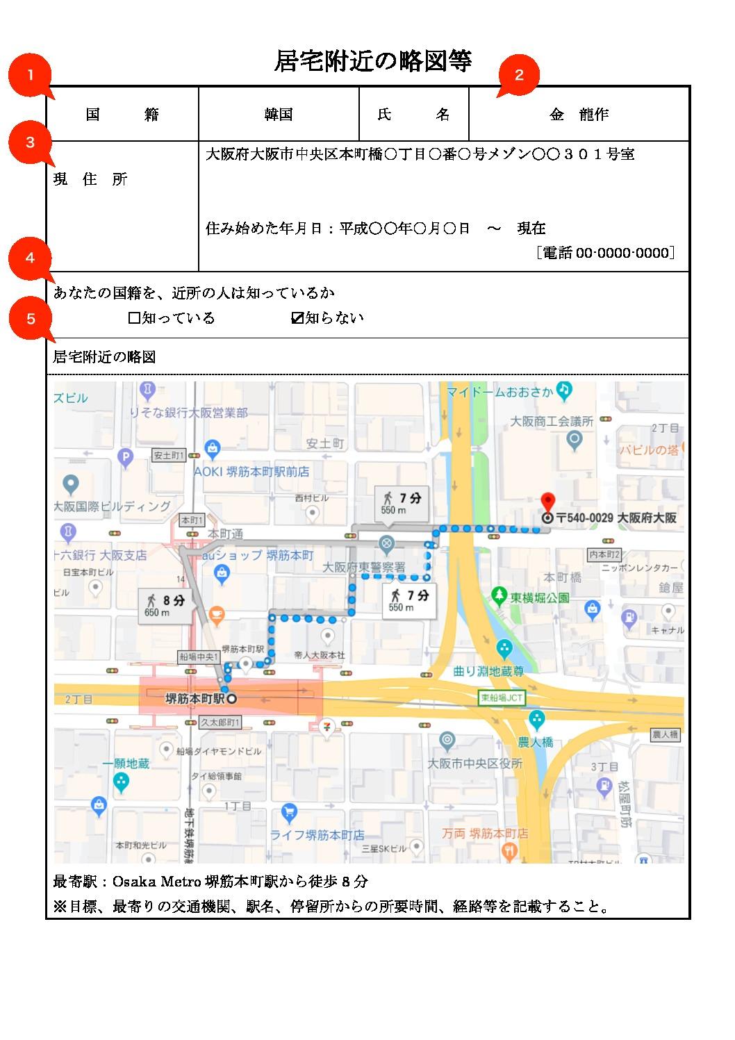 010居宅附近の略図等webのサムネイル